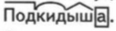 ВПР по русскому языку 3 класс 2020 Волкова Вариант 1 задание 7