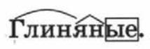 ВПР по русскому языку 4 класс Хасямова вариант 8