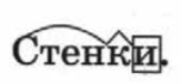 ВПР по русскому языку 4 класс Хасямова вариант 9