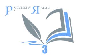 ВПР по русскому языку 3 класс лого